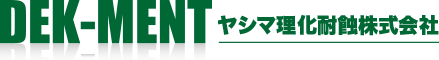 ヤシマ理化耐蝕株式会社